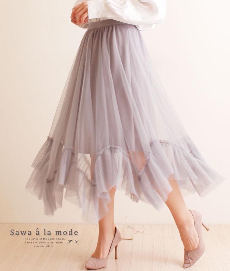 Sawaalamode(サワアラモード)『大人かわいいレディースチュールレースが美しい裾フレアスカート』