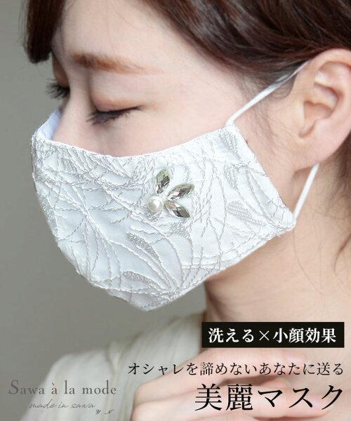 ビジュー付き美麗レースマスクレース布マスク洗えるおしゃれ立体マスク綿コットン大人レディースエコマスクパールビジュー刺繍ファッショ