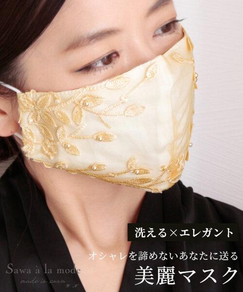 パール付きリーフ柄美麗レースマスクレース布マスク洗えるおしゃれ立体マスク綿コットン大人レディースエコマスクパール刺繍ファッション