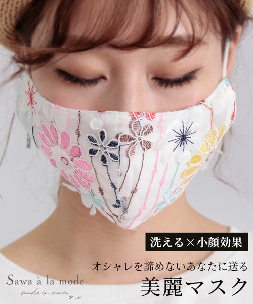 花柄刺繍の美麗レースマスクレース布マスク洗えるおしゃれ立体マスク綿コットン大人レディースエコマスク花柄刺繍ファッションマスク夏洗