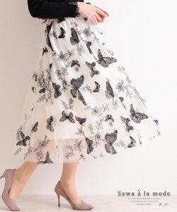 蝶々模様揺れるチュールフレアスカート レディース ファッション スカート ホワイト チュール ミモレ丈 春 夏 秋 冬 フレアスカート 蝶々 透け感 30代 40代 50代 60代 サワアラモード sawaalamode otona 大人 kawaii 可愛い 洋服 かわいい服