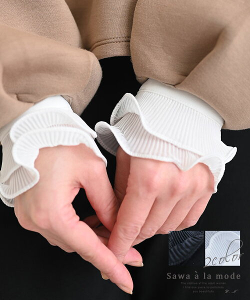 手もとが華やぐプリーツフリルの付け袖レディースファッション小物アクセサリー付け袖プリーツオールシーズン春大人可愛い40代レディー