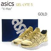 【送料無料】asics Gel Lyte 5 Holiday Pack X-MAS Gold 【アシックスタイガー】【ゲルライト5】【HL501-9494】 シューズ