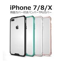 c5f44a4b3a iPhone8 スマホケース iPhoneX カバー iPhone7 ケース バンパー 背面付き TPU 透明 クリア 軽い 耐衝撃 シリコン