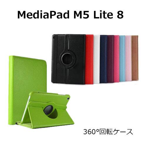 MediaPad M5 lite 8 ケース 手帳 HUAWEI MediaPad M5 lite 8 ケース 手帳型 LTE カバー wi-fiモデル スタンド 耐衝撃 PUレザー 横 SIMフリー 縦