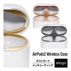 AirPods2 ダストガード 金属粉 ほこり 埃 侵入 防止 防塵 アクセサリー 18Kコーティング メタリックプレート 2セット [ AirPods 2 with Wireless Charging Case 第2世代 MRXJ2J/A MR8U2J/A エアーポッズ2 ] elago DUST GUARD お取り寄せ商品
