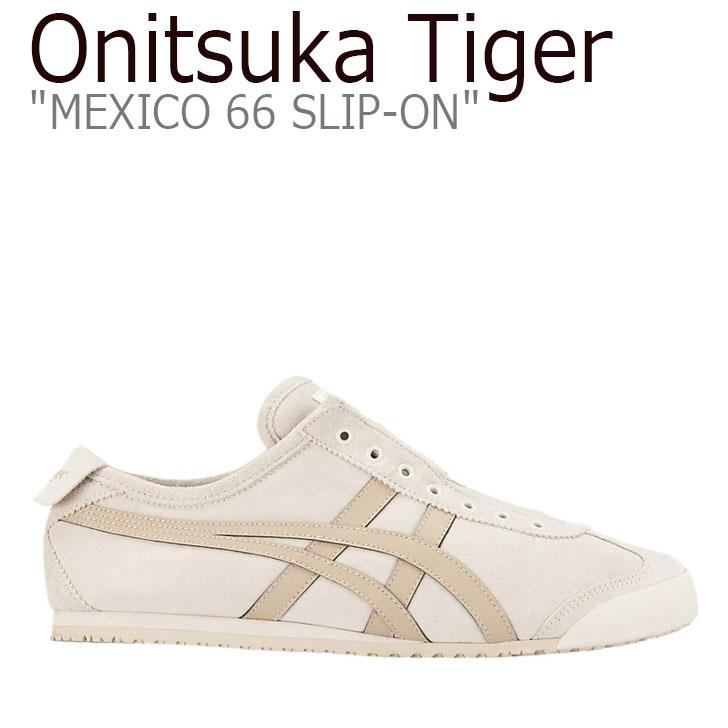 オニツカタイガー メキシコ66 スニーカー Onitsuka Tiger メンズ レディース MEXICO 66 SLIP-ON メキシコ 66 スリッポン BIRCH WOOD CREPE ブリーチ ウッドクリープ 1183A438-200 シュー画像