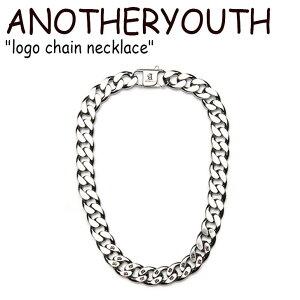 アナザーユース ネックレス ANOTHERYOUTH メンズ レディース logo chain necklace ロゴ チェーン ネックレス SILVER シルバー 韓国アクセサリー 722773 ACC
