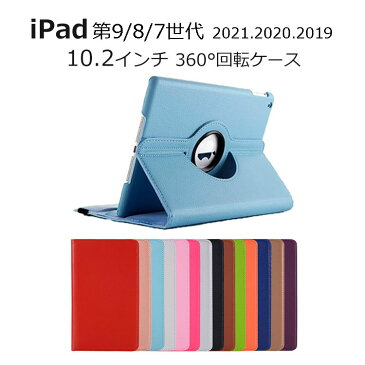 iPad ケース おしゃれ iPad 第8世代 ケース スタンド iPad 第8世代 カバー PUレザー iPaf 第7世代 ケース 耐衝撃 iPad 2020 ケース 手帳 横 iPad 2020 10.2 カバー 手帳型 シンプル スリム ハード
