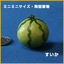 インテリア装飾品ミニミニサイズ果物・野菜すいか・陶器置物販売1個単位