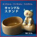 キャンドルスタンド癒しのウサギさん・ネコさん・犬さん陶器製ろうそく立てアジアン雑貨販売
