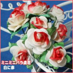 ★造花 バラSSサイズ【花】★ワイヤー付きだからアレンジなどにも最適です!メール便対応アジ...