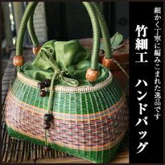 上質な竹を丁寧に編みこんだハンドバッグお着物や浴衣にもピッタリのバックです【送料無料】