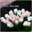バラつぼみ 装飾用造花【花】枝付きバラつぼみ・ピンクつぼみ・とっても小さなサイズ(1本販売)D…