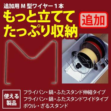 M型 ワイヤー1本 [追加用] フライパン 収納 鍋 ふたスタンド伸縮タイプ ワイドタイプ[兼用] キッチン収納 システムキッチン収納 流し下収納 [PFN-EX][PFN-69][BZS] 引き出し システムキッチン シンク 引き出し