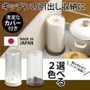 キッチン スタンド ペーパーホルダー ホワイト ブラウン カバー付き キッチンペーパー 清潔 日本製 システムキッチン