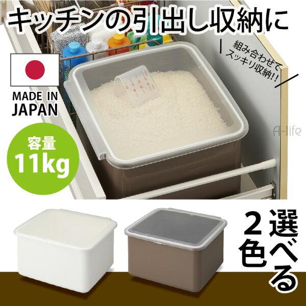 米びつ11kg日本製計量カップパッキン付き米おしゃれ保存容器無洗米スリムごはんシステムキッチンホワイトブラウン北欧米びつ先生プラ
