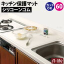 シリコンマット 調理台 保護マット キッチン シート 耐熱 マット 60x60cm 送料無料 作業用 ...