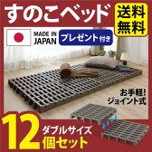 すのこベッド ダブル 12個セット プレゼント付き 組合せ自由 ふとん下すのこ 日本製 送料無料 すのこ ベッド ダブルサイズ セミダブル ベット 布団 マット 押入れ クローゼット 収納 通気性 パレット カビ 湿気 対策 除湿 整理