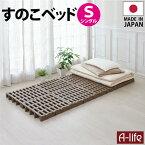 すのこベッド シングル 8個セット プラスチック すのこ ベッド プラすのこ すのこマット 折りたたみ ふとん下すのこ 日本製 シングルサイズ ベット 布団 マット 押入れ クローゼット 収納 通気性 パレット カビ 湿気 対策 除湿 整理 a-life エーライフ