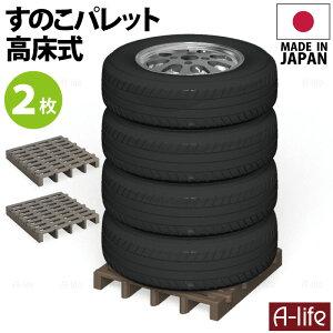 タイヤラック タイヤ収納 物置...