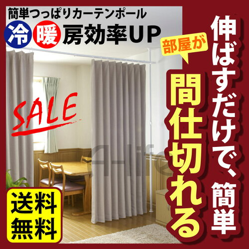 送料無料 目隠しカーテン パーテーション 天井 アコーディオンカーテン 間仕切り カーテン カーテ...