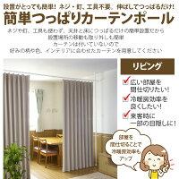 簡単つっぱりカーテンポールカーテンで部屋を間仕切りに便利