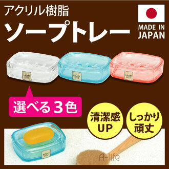 放壓克力肥皂 Trey 肥皂肥皂飲水機肥皂肥皂案例的肥皂放風路浴地方肥皂站肥皂碟肥皂盒肥皂放