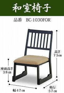 和室椅子法事
