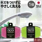 台所用 シルキー タッチ クリーナー (日本製 スポンジ キッチン おしゃれ かわいい キッチン用スポンジ ソフトスポンジ キッチンクリーナー 食器洗い 泡立ち ブラック)