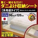 日本製 90×120cm ダニ よけ 収納シート 多用途 [...