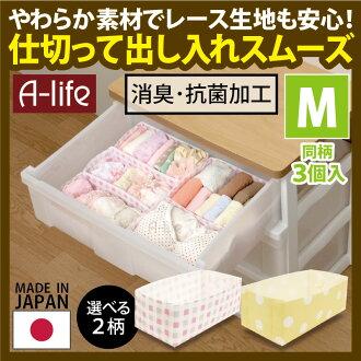 抽屜分隔收納盒 M 3 糞便相反檢查點除臭抗菌處理日本組織框箱服裝案例胸部分區板內衣存儲箱東日本工業東和棒棒棒棒分區可愛板內衣例