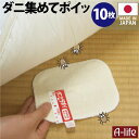 ダニ捕りシート 10枚セット 日本製 1枚あたり半畳〜1畳 ...
