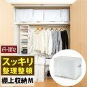 クローゼット 棚上 収納袋 M 1個 衣類用 ホワイト [1...