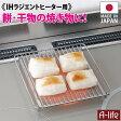 送料無料 IH ラジエントヒーター 専用 日本製 焼き網 魚焼き 餅 焼きアミ 調理器 ihクッキングヒーター IH IHコンロ 便利 キッチン ステンレス 高木金属