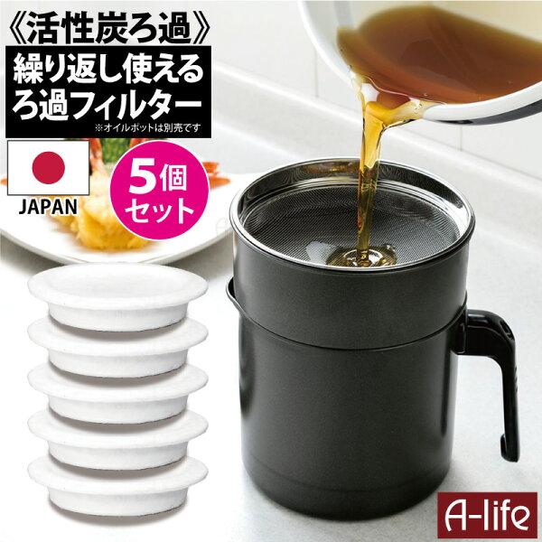 メール便交換用活性炭ろ過フィルター5個日本製植物油用エコ節約揚げ物調理油こし器簡単シンプル油こしフィルターカートリッジキッチン