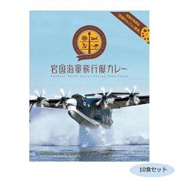 ご当地カレー 山口 岩国海軍飛行艇カレー 10食セット【送料無料】