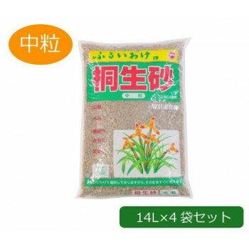 松柏 鉢植え 庭あかぎ園芸 桐生砂 中粒 14L×4袋【送料無料】