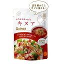 食物繊維 たんぱく質 ビタミンそのまま食べれるキヌア 40g×40袋【送料無料】
