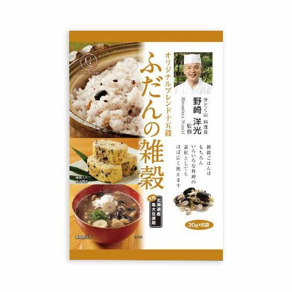 北海道 おいしい ごはんふだんの雑穀 野崎料理長監修 オリジナルブレンド十五穀米 豆あり 180g×12袋【送料無料】