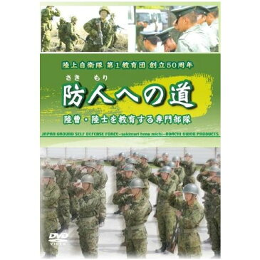 DVD 防人への道 WAC-D622【送料無料】 メール便対応商品