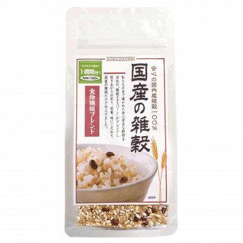 国産の雑穀食物繊維ブレンド 150g 66218 ×15袋セット【送料無料】
