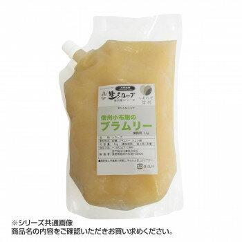 かき氷生シロップ 信州小布施ブラムリー(青りんご) 業務用1kg 3パックセット【送料無料】