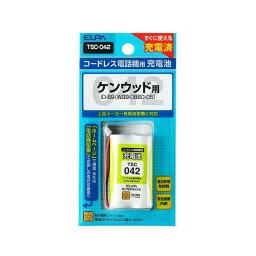 ELPA(エルパ) コードレス電話機用 充電池 TSC-042【送料無料】 メール便対応商品