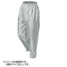 トオケミ レインウェア 302 ポリエステルパンツ シルバー LL【送料無料】