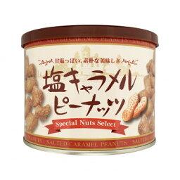 タクマ食品 塩キャラメルピーナッツ 24×3個入【送料無料】