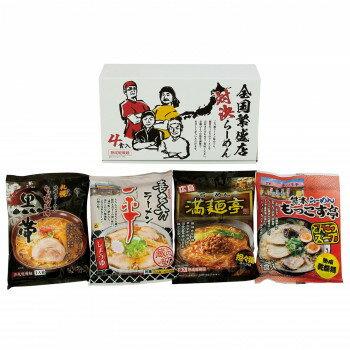 エン・ダイニング 全国繁盛店対決ラーメン 4食 ZHR-10【送料無料】