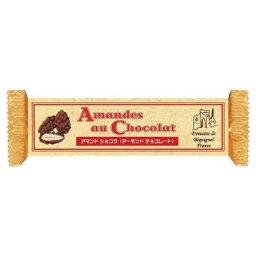 ベキニョール アマンドショコラ(アーモンド・チョコレート) 20g 25個セット K2-14【送料無料】