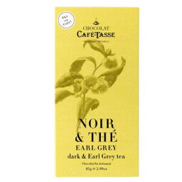 CAFE-TASSE(カフェタッセ) 紅茶アールグレイビターチョコ 85g×12個セット【送料無料】