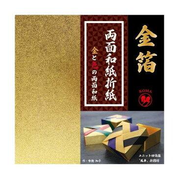 金箔両面和紙折紙 15cm M500-30 5セット【送料無料】 メール便対応商品